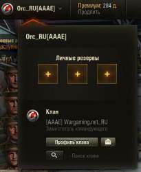 clans-in-client_1_tumb.jpg